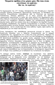 k201302_tagmataefodou-1